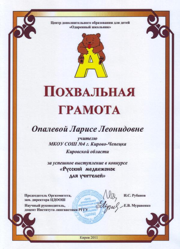 Поздравление ко дню учителя русский язык 443